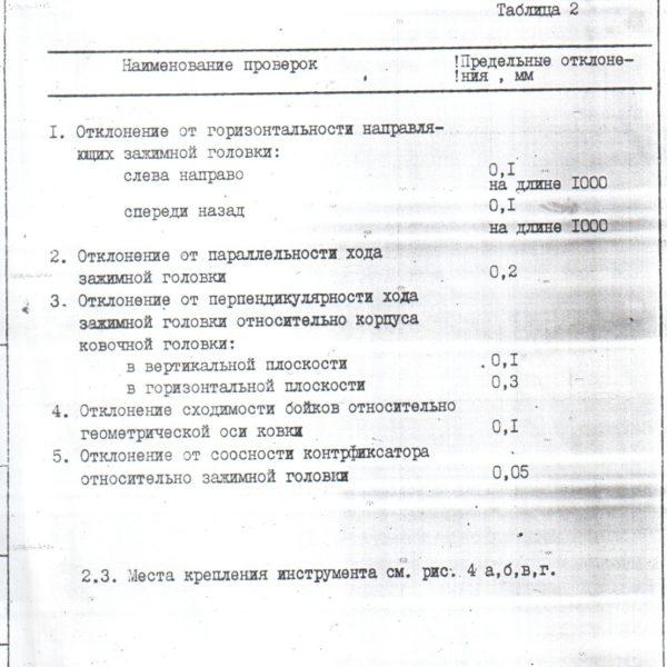 RKS 10 (6)